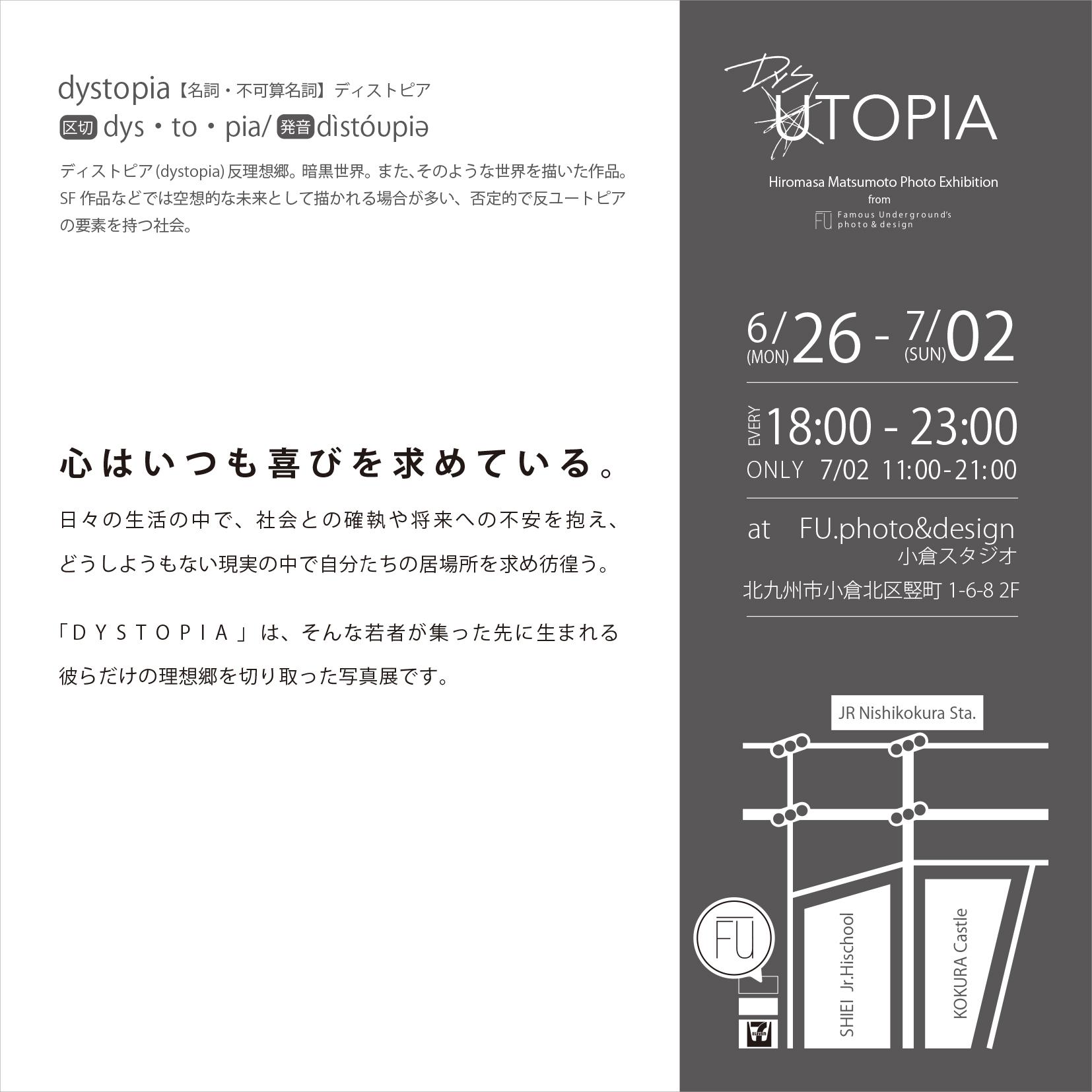dystopia_sq裏_2